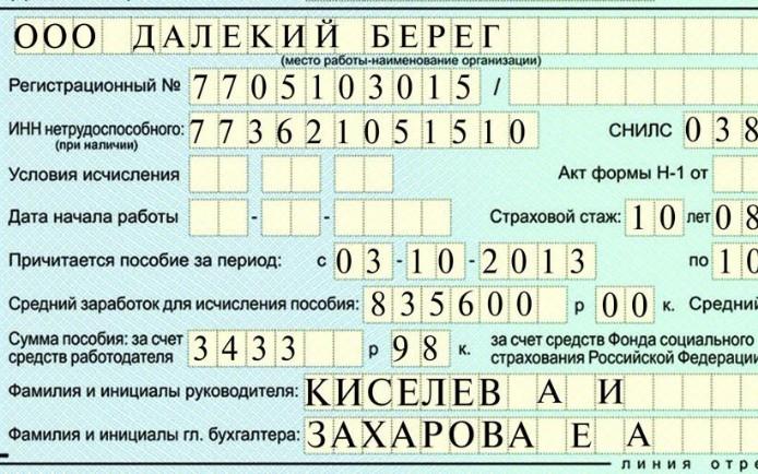 Согласование в получении больничный лист гос москва как проводится анализ крови на хеликобактерию